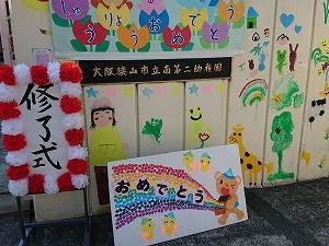大阪狭山市立南第二幼稚園 第44回 修了式