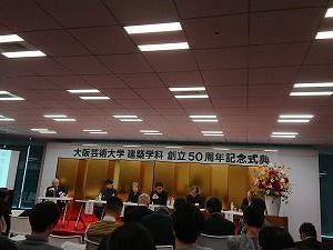 大阪芸術大学芸術学部建築学科創立五十周年