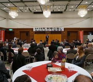 2018年 丸山たかひろ後援会 新春の集い