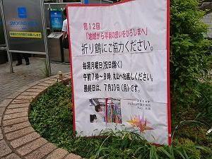 第12回 折鶴を広島へ届けます。
