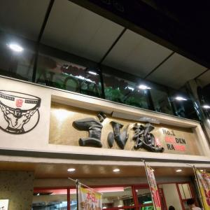 ゴル麺。横浜本店@平沼橋(横浜市西区岡野)
