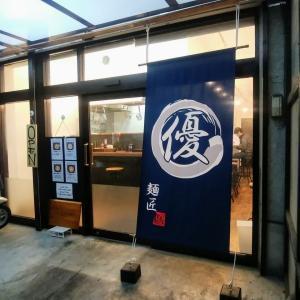 麺匠優@蒔田(横浜市南区通町)