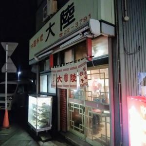 大陸@平塚(平塚市代官町)