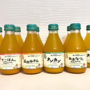 福田農場 まるごとしぼり ストレート果汁100%みかんジュース