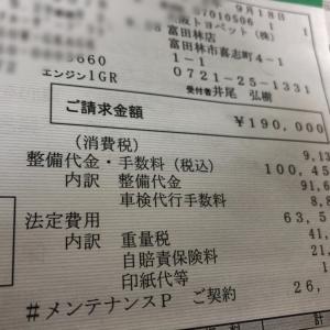 9年目の車検(^^;