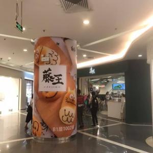 東駅・藤王