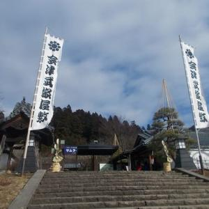 会津若松の羽黒山「元朝まいり」