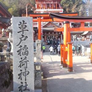 第9回中国観音霊場めぐり~第8番「明王院」