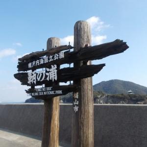 第9回中国観音霊場めぐり~鞆の浦