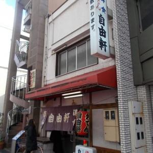 第9回中国観音霊場めぐり~福山駅かいわい(自由軒、草戸千軒)