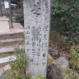 第10回中国観音霊場めぐり~弥山山頂へ