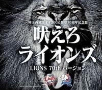 広瀬香美の『吠えろライオンズ(LIONS 70thバージョン)』