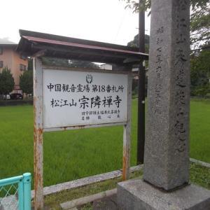 第13回中国観音霊場めぐり~第18番「宗麟寺」