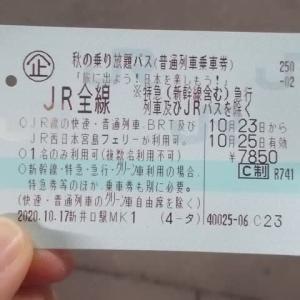 瀬戸内、日本海をめでる乗り鉄