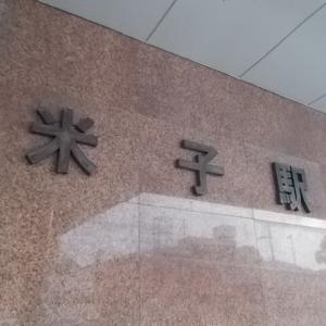 第17回中国観音霊場めぐり~米子駅前で1泊