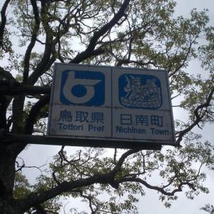 第20回中国観音霊場めぐり~鳥取西部を走る 川と山と風と