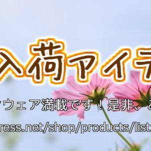 秋の新入荷アイテム特集!