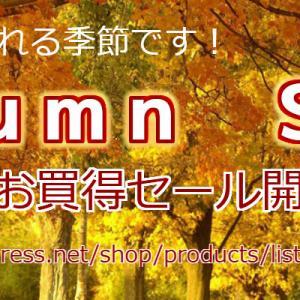 Autumn Sale Part2!