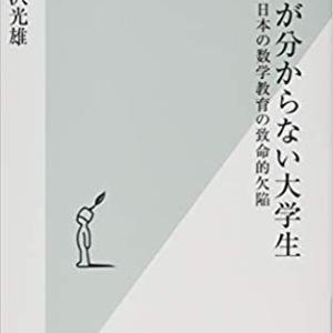 芳沢光雄  「%」が分からない大学生 日本の数学教育の致命的欠陥