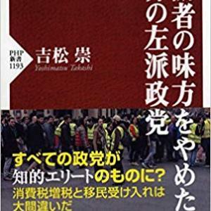 吉松 崇  労働者の味方をやめた世界の左派政党