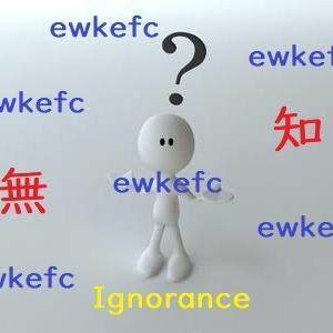"""無知は主権を捨てなさい(笑) ⑦ ~ ewkefcは""""日本語""""も苦手な典型的な「マルキスト」です💗"""