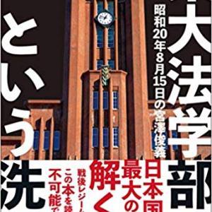 倉山 満  東大法学部という洗脳