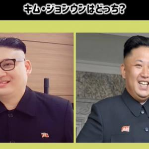 ホンモノとニセモノの見分け方 ~ 東大法学部と北朝鮮という「カルト宗教団体」