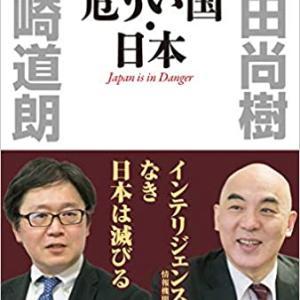 百田尚樹/江崎道朗  危うい国・日本