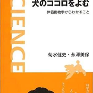 菊水 健史、永澤 美保  犬のココロをよむ ―― 伴侶動物学からわかること