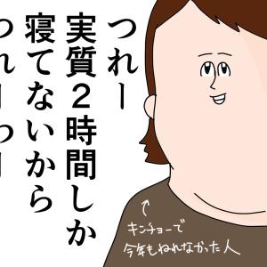オトン、はじめてのドキドキ体験〜ライブドアブログ忘年会2019レポ①〜
