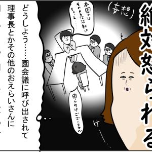 【完結】幼稚園の先生にブログがバレた③~園長先生の決断~