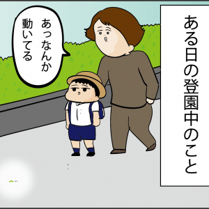 キャべちゃん行方不明事件①~黄緑色のアイツ~