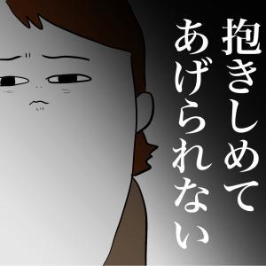 ダメな母親③〜わかってるのに出来ない〜