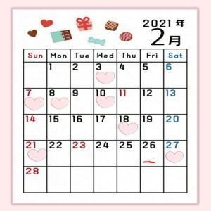 2021.2月レッスンスケジュール