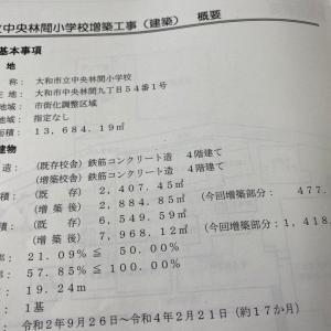 中央林間小学校増築工事