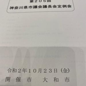 第205回神奈川県市議会議長会inシリウス