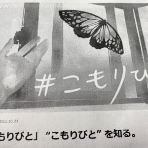 NHKドラマスペシャル『#こもりびと』