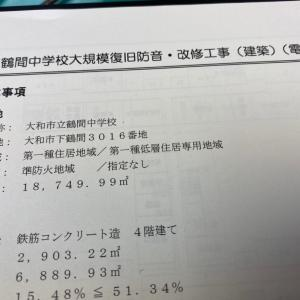 鶴間中学校の大規模改修工事実施