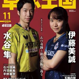 【雑記】卓球王国2021年11月号に、僕の記事が1p分載りました……!
