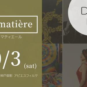 10/3ー4日(日)2日間開催個展 3日Live