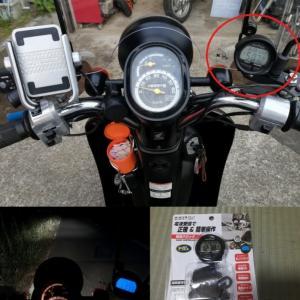 バイク用 電波時計 を付ける 息子用 原付 TODAY ( MOTO  FIZZ  MF-4672  レビュー)