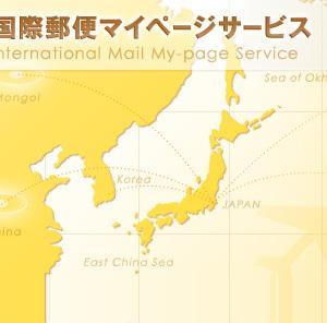 アメリカ宛ての国際郵便の送り状に手書きは・・・
