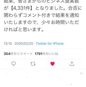 (その後)前澤ファンド 第一弾 求む!!十人の起業家