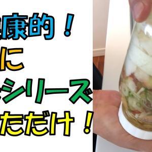 俺のご飯[一人飯]超健康的!お酢の中に薬味シリーズを漬けただけの動画(第36話)