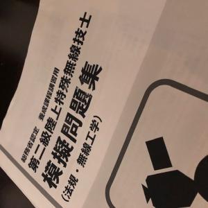 総務省認定 第二級陸上特殊無線技士の二日間講習(7月3日と4日)