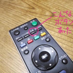 最近知った、テレビの字幕機能のこと