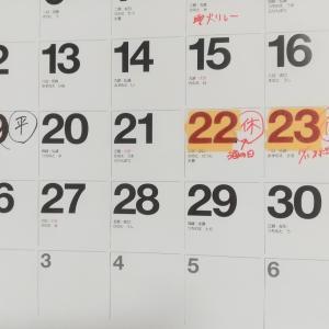 祝日の日が、変わりますよ。