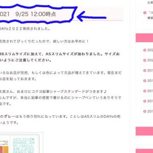 ジブン手帳DAYs速報!