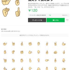 指文字学習のサービス・まとめ