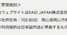 ダイワ 植田益生さんNewブランド RISE JAPANを立ち上げる?RAID JAPANとの関係性は?